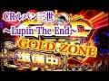 Download 【CRルパン三世~Lupin The End~】金Ⅲ保留 灼熱GOLD ZONE 99.99秒 ドデカ金タイマー~GOLDEN TIME Video