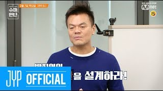 Download J.Y. Park X Mnet ″슈퍼인턴″ Teaser 5 Video