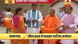 Download UP CM's 'Phalahar' party: Yogi Adityanath bestowed on guests with ochre coloured shawls Video