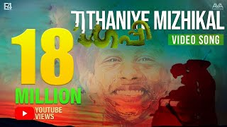 Download Thaniye Mizhikal | Guppy Malayalam Movie | Tovino Thomas | E4 Entertainment Video
