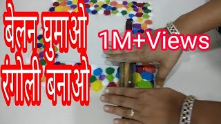 Download Diwali Rangoli Design using Belan बेलन घुमाओ रंगोली बनाओ by Shilpa's Creativity Video