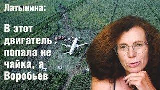 Download Юлия Латынина / Код Доступа / 17.08.2019/ LatyninaTV / Video