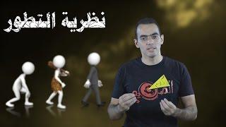 Download نظرية التطور - وما هي النظرية العلمية Video