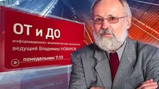 Download ″От и до″. Информационно-аналитическая программа (эфир 18.03.2019) Video