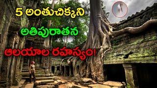 Download 5 Mysterious Temples In India    ఇప్పటికీ అంతుచిక్కని ఆ ఆలయ రహస్యాలు    unsolved mysteries in Telugu Video