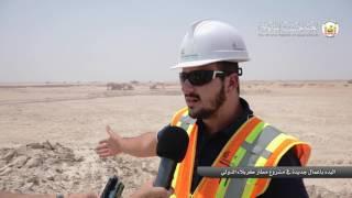 Download البدء بأعمال جديدة في مشروع مطار كربلاء الدولي Video
