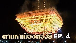 Download ตามหาเมืองตองยี EP.4 สุดยอดงานลอยโคมตองยีกลางคืนกับสีสันแรกแย้ม Amazing big balloon fire Festival Video