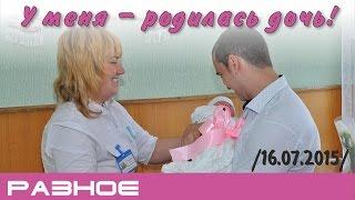 Download У меня - родилась дочь! Спасибо за сына и за дочь! Video