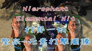 Download [流亡黯道Path of Exile]低欸死-Hierophant Elemental Hit-打穿一切-元素打擊圖騰 Video