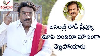 Download Mohan Babu Never CROSSED His Words Says Paruchuri | Assembly Rowdy Movie | Paruchuri Palukulu Video
