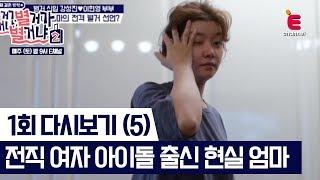 Download 3남매의 엄마가 된 전직 여아이돌의 현실 모습 ㅠㅠ [별거가 별거냐2] 다시보기 1-5 Video