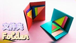 Download 折纸文件夹 Origami Folder Video