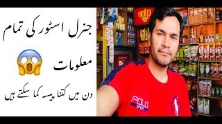 Download My store business in Pakistan Video