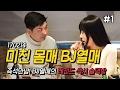 Download 170214 [1] 즉석만남 BJ'열매'(레전드 몸매) 섹시한 술먹방!! - KoonTV Video