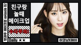 Download 방과후 메이크업 Ep.2] 친구랑 놀때 메이크업 After School Makeup Ep.2 [HAKONYANG X MAY] Video