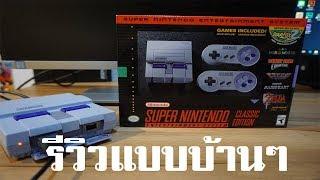 Download [UNBOX] รีวิวแบบบ้าน - SNES Classic Mini Video