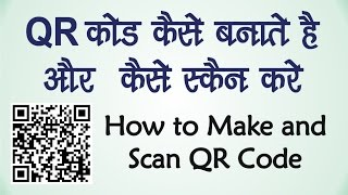 Download How to make a QR code and How to Read it [Hindi-Urdu] Video