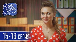Download Сериал Однажды под Полтавой - Новый сезон 15-16 серия Video