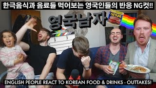 Download NG컷모음!! - 영국인들의 웃긴 반응 ㅋㅋㅋㅋ // Bloopers!! from English people react Video