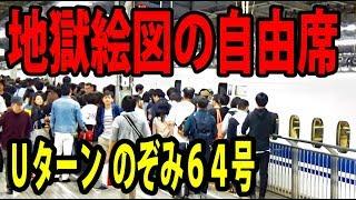 Download (25)死の東海道 GW最悪の混雑 最終のぞみ64号自由席乗車 【ゴールデンウイークの旅】 Video