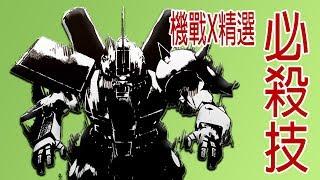 Download 《機戰X》精選必殺技演出 繁中版 (PS4/超級機械人大戰X) Video