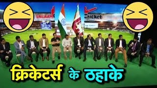 Download Salaam Cricket 2018: ठहाके ही ठहाके   When Indo-Pak Legends Meet, They Talk Cricket Comedy Video