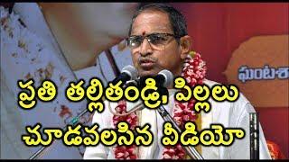 Download Manaveeya Sambhandalu sri chaganti koteswara rao speech  in telugu Video