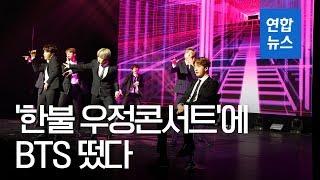 Download 문 대통령, 한불 우정콘서트 관람…BTS 단 두 곡으로 무대 '완전장악' / 연합뉴스 (Yonhapnews) Video