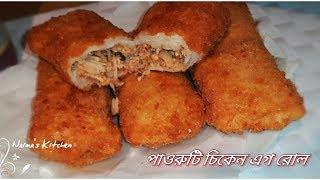 Download পাওরুটি দিয়ে মজার নাস্তা বাচ্চারা অনেক পছন্দ করবে || bread chicken roll || পাওরুটি রেসিপি Video