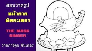 Download หน้ากากผัดกะเพรา THE MASK SINGER หน้ากากนักร้อง สอนวาดการ์ตูน | EP0.1 วาด Video