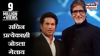Download Amitabh Bachchan About Sachin Tendulkar Video