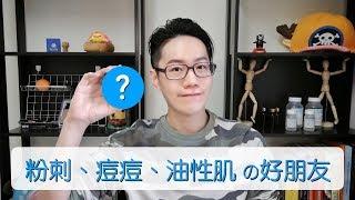 Download 我怎麼保養粉刺、痘痘肌的? 痘肌好朋友來了! 【Dr. Ivan6】Best product for acne-prone skin Video