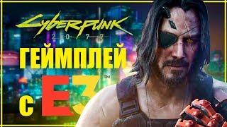 Download Геймплей Cyberpunk 2077 c закрытой презентации на E3 2019 | Подробности о сюжете Киберпанк 2077 Video