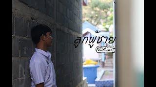 Download ลูกผู้ชาย - CHITSWIFT Feat.D GERRARD Video
