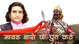 Download Mayad Tharo Wo Put Kathe Wo Maharana Pratap Kathe (LIVE) Prakash Mali | Desh Bhakti Video