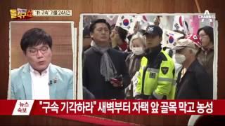 Download 박근혜, 사상 첫 전직 대통령 영장심사 출석 Video