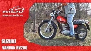 Download SUZUKI VANVAN RV200 обзор Video
