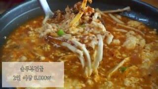 Download (KOREA FOOD) 1박2일에도 나온 강릉 초당순두부 먹기! Video