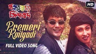 Download Premeri Railgadi | Sasurbari Zindabad | Prosenjit | Rituparna | Babul Supriyo | Poornima | SVF Video