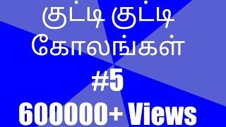 Download குட்டி குட்டி கோலங்கள் #5 // 4 dots kambi kolam // sikku kolam design Video