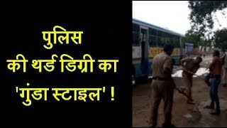 Download जब पुलिस थर्ड डिग्री देती है तो ऐसे पिटाई होती है... Video