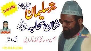 Download Syed Abdul Majeed Nadeem R.A at Memon Society Karachi - Hazrat Suleman A.S - 15-09-1986 Video