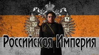 Download Empire: Total War Российская Империя - Зарождение Империи #1 Video