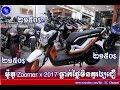 Download តម្លៃម៉ូតូ Honda Zoomer-X-2017 សល់ត្រឹមតែ 2150$, Khmer News Today, Mr. SC Channel, Video