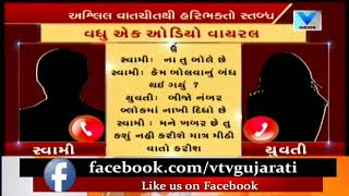 Download Bhuj Swaminarayan Temple: વધુ એક સ્વામીની અશ્લિલ વાતચીતની Audio Clip Viral   Vtv News Video