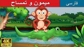 Download میمون و تمساح | Monkey and Crocodile Story in Persian | Dastanhaye Farsi | Persian Fairy Tales Video