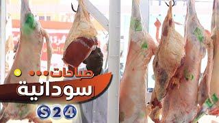 Download تقرير .. اسواق اللحوم - صباحات سودانية Video