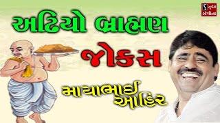 Download Full Gujarati Jokes 2017 Mayabhai Ahir Live Comedy Dayro Video