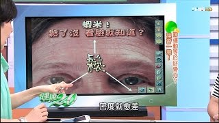 Download 蝦咪!骨鬆了沒?看臉就知道!健康2.0(完整版) Video
