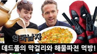 Download 한국 술+안주를 처음 먹어본 데드풀의 반응!? Video